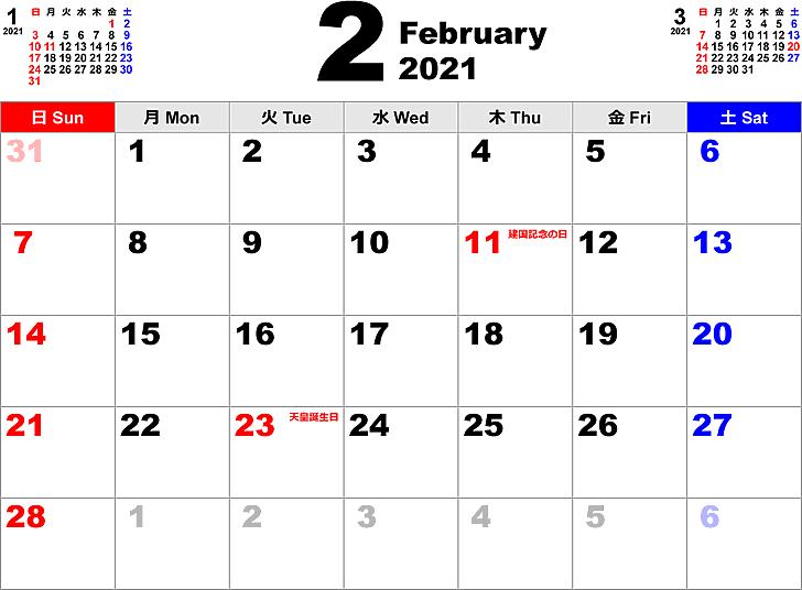 2021年2月 カレンダー - こよみカレンダー