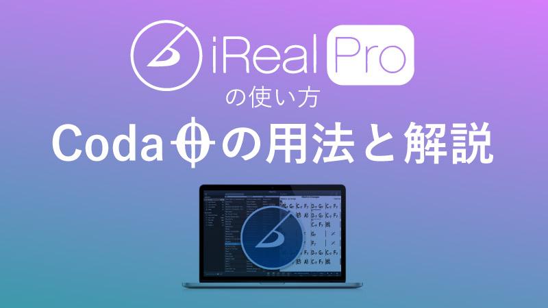 iReal Pro における Coda の用法と解説   KOYONOTO(こよのーと)