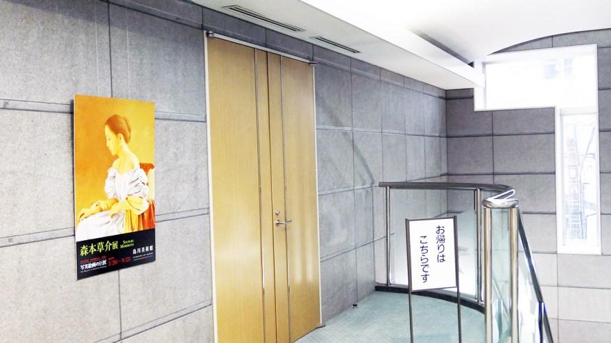 仙台の「島川美術館」は全5フロア。どんな場所か行ってみました。