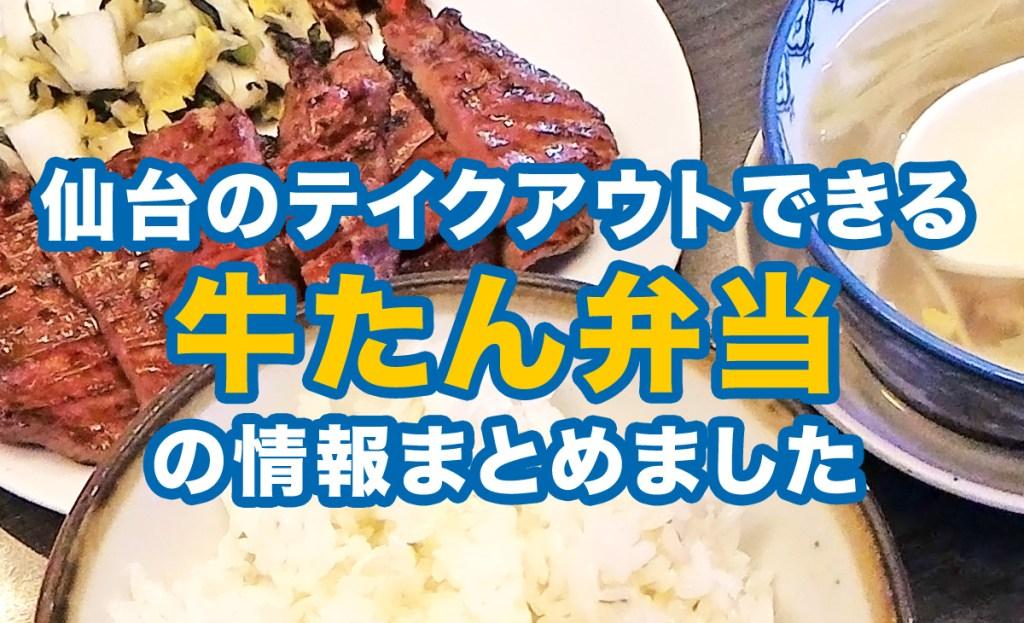 仙台のテイクアウトできる牛たん弁当の情報まとめました