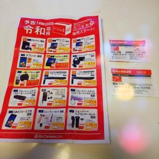 ビックカメラ福袋の引換券の画像