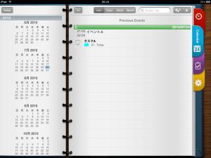 カレンダーList画面
