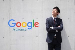 Googleアドセンス広告が表示されない 「Webページが見つかりません」
