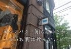 【知らないと損】フランス産高級発酵バター「エシレ(ECHIRE)」がウマすぎる!!