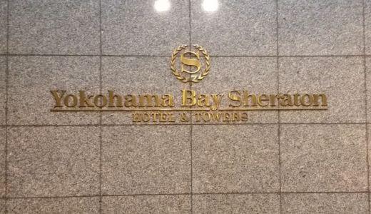 横浜ベイシェラトン&タワーズ宿泊記 最上階へアップグレード@2018年6月