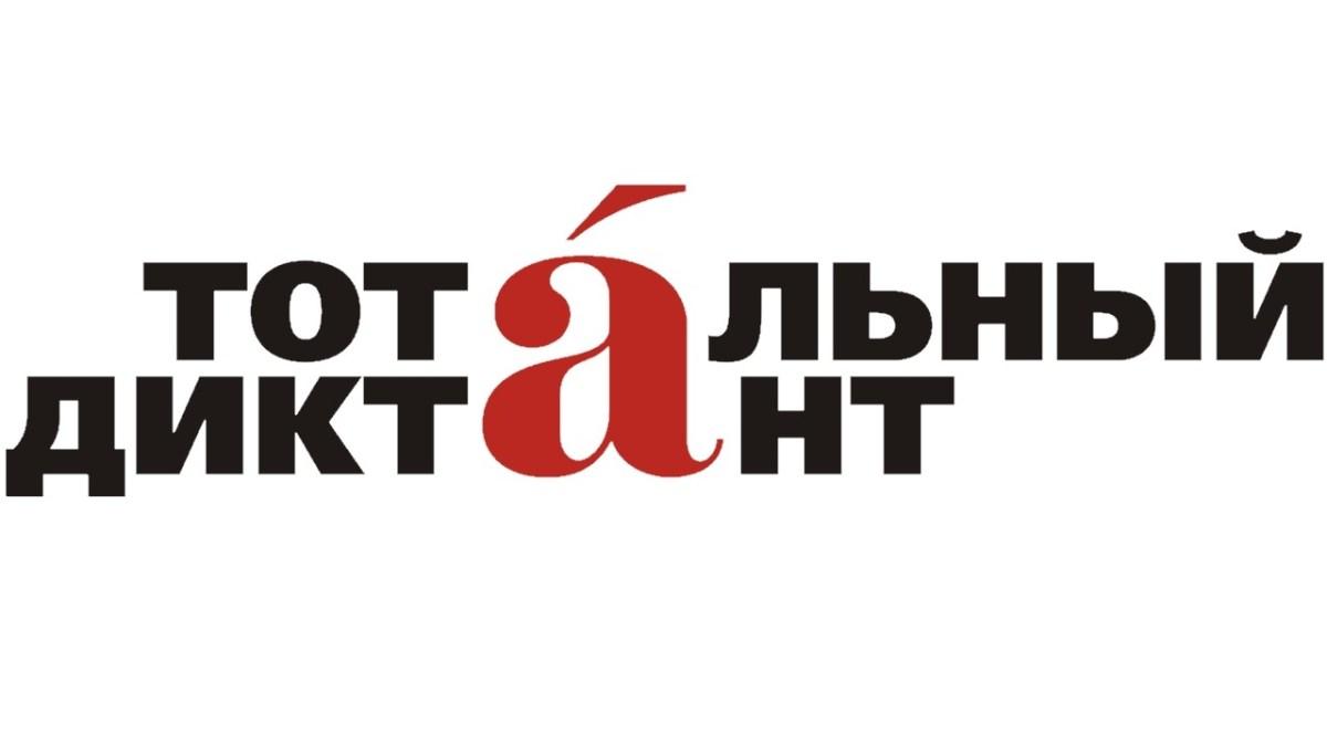 В Знаменске планируется проведение Тотального диктанта-2016