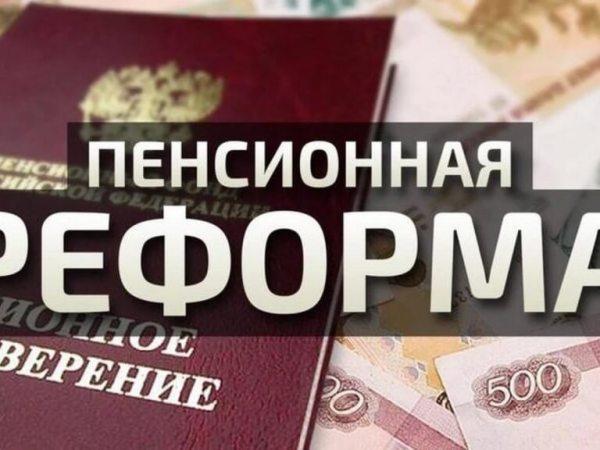 """Президент и """"Единая Россия"""" внесли пакеты поправок по изменениям пенсионного законодательства в Госдуму"""