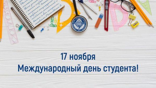 С Международным днём студентов!