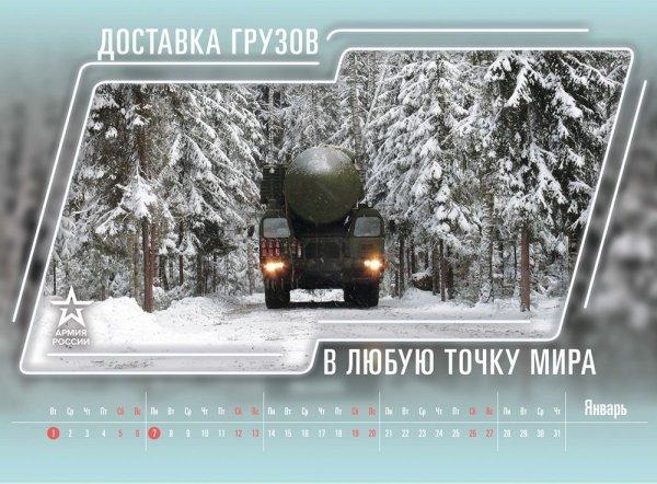 Календарь Министерства обороны на 2019 год