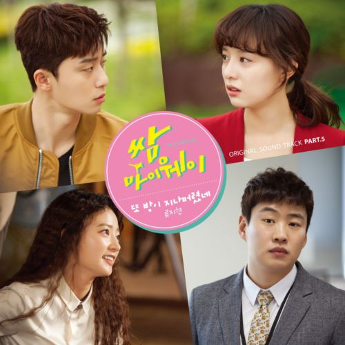 download Ryu Ji Hyun - Fight For My Way OST Part.5 mp3 for free