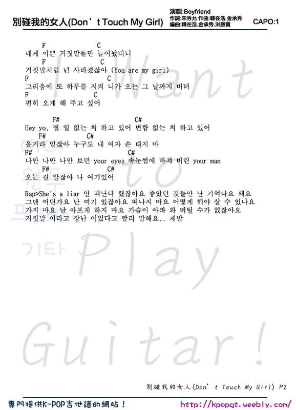 Boyfriend - 別碰我的女人(Don't Touch My Girl) (韓文歌詞&羅馬拼音版) - I Want to Play Guitar
