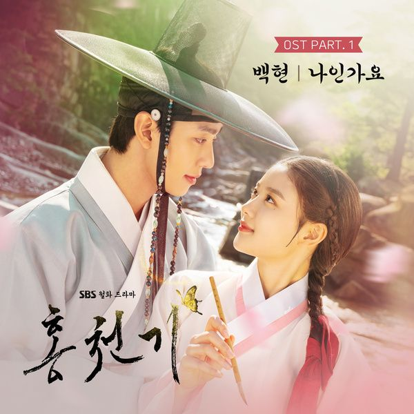 Jeong Hyo Bean – Moon with Starry Night OST