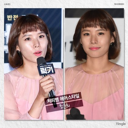 Korean kdrama actress jo yoon hee choppy bangs hairstyles for girls