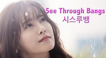 See Through Bangs style by Gu Hye Sun