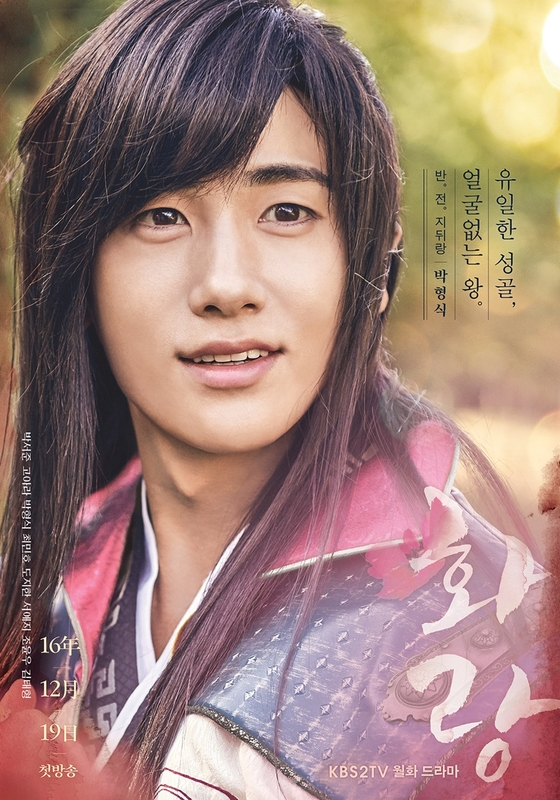 Korean kdrama actor kpop idol zea park hyungshik hyungsik hwarang historical hairstyle for guys kpopstuff