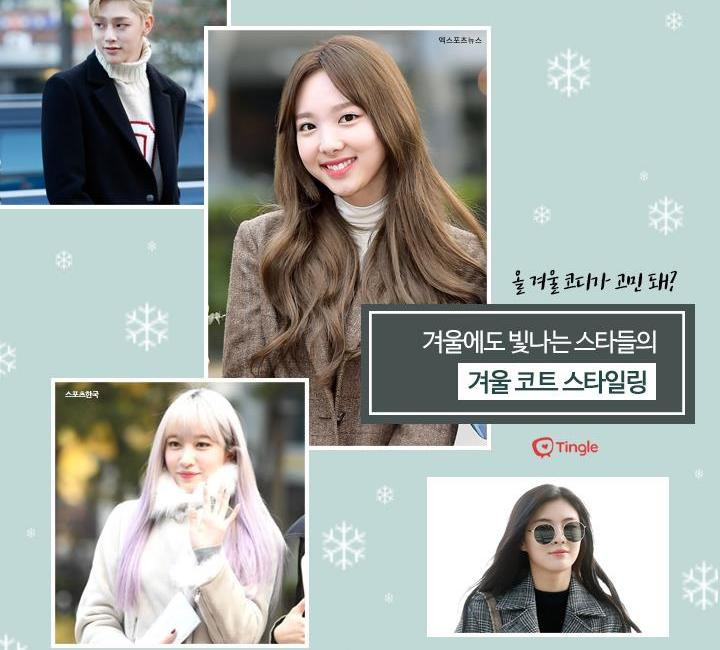 korea korean kpop idol boy band girl group band idol winter outfit ideas coat fashion outfits for girls guys men jacket trend kpopstuff main