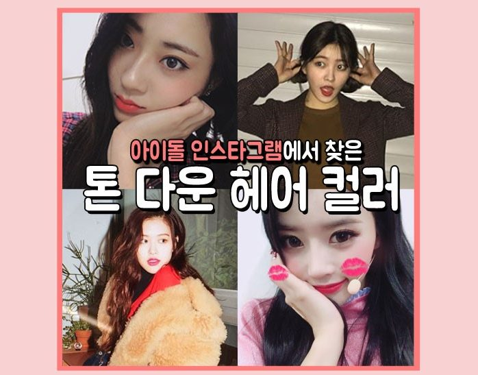 korea korean kpop idol girl group kdrama actress darker kpop hair looks winter trending hairstyle hairstyles girls women kpopstuff main