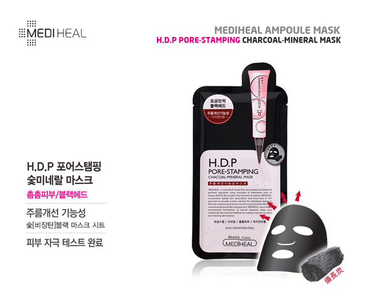 Resultado de imagen de Mediheal H.D.P. Pore-Stamping Charcoal