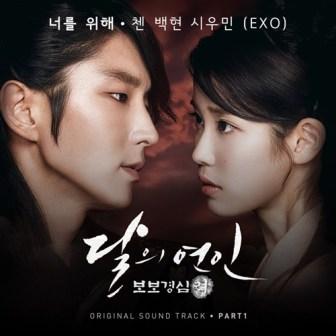 [Lirik + Terjemahan]Chen, Baekhyun & Xiumin - For You (너를 위해) [Moon Lovers: Scarlet Heart Ryeo OST Part.1)