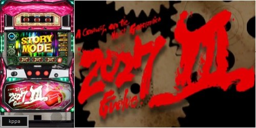 【2027Ⅲ】 天井及び解析情報