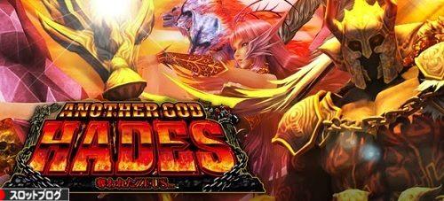 anothergodhades-analyze