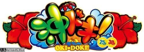 okidoki-end2