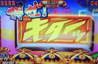 yajikitadoutyuukiotu-osugi1550g-4
