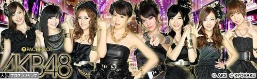AKB48 パチスロ
