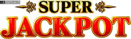 スーパージャックポット