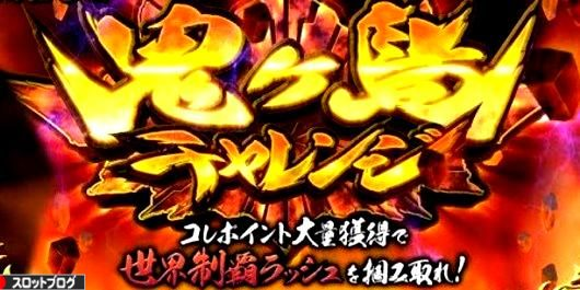 戦国コレクション2 CZ鬼ヶ島チャレンジ