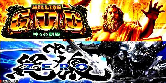金と銀 ミリゴ神々の凱旋とパチンコCR絶狼-ZERO-(ゼロ)