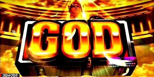 ミリオンゴッド 神々の凱旋 GOD揃い・フリーズ確率(動画)