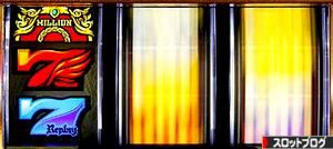 ミリオンゴッド 神々の凱旋 リール配列と打ち方(フラグ判別)