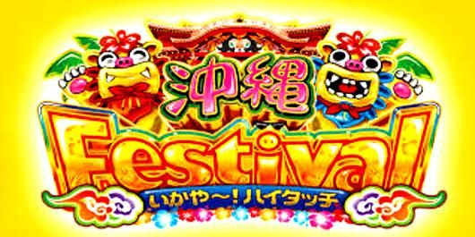 沖縄フェスティバル30 設定判別・推測要素・設定差