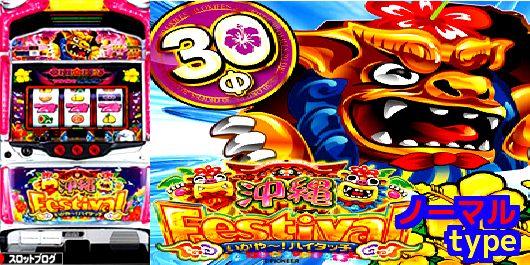 沖縄フェスティバル30 パチスロ スロット