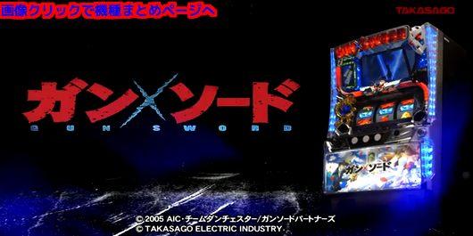 ガンソード 基本スペック解析・ゲーム性・新台導入日(動画PV)