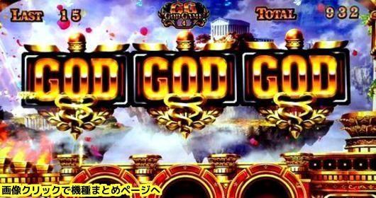 ミリオンゴッド 神々の凱旋 赤7・GOD揃い確定プレミアム演出