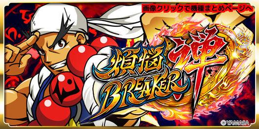 煩悩BREAKER禅 基本&天井スペックと狙い目やめどき (動画)