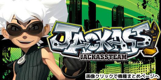 ジャッカスチーム 概算天井期待値 時給2000円ラインは550G~