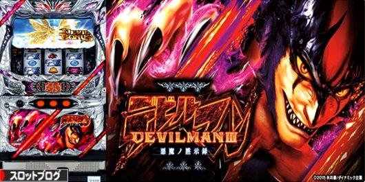 デビルマン3 悪魔ノ黙示録 スペック解析まとめ/スロット攻略