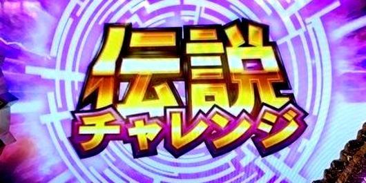 秘宝ラッシュハイパー完走から伝説チャレンジ&真田が頑張る