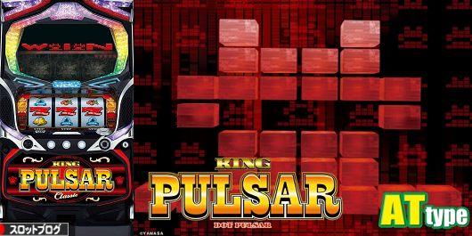 キングパルサー~DOT PULSAR~ スペック解析・攻略まとめ