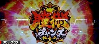 バジリスク3ART開始画面朧(オボリスク)登場!破壊力や如何に?