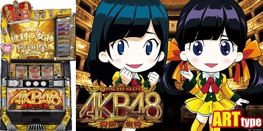 AKB48 勝利の女神 スペック解析 2種類の天井を搭載した国民的アイドルAKB48のパチスロ3作目