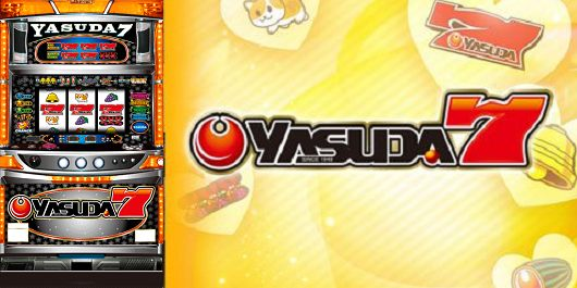 YASUDA7 スペック解析 設定1のPAYOUT93.8%・導入台数約120台の打つなな機種