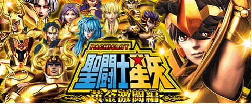 saint_seiya-basic_information