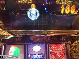 soutennoken2-hatsuuchi-5