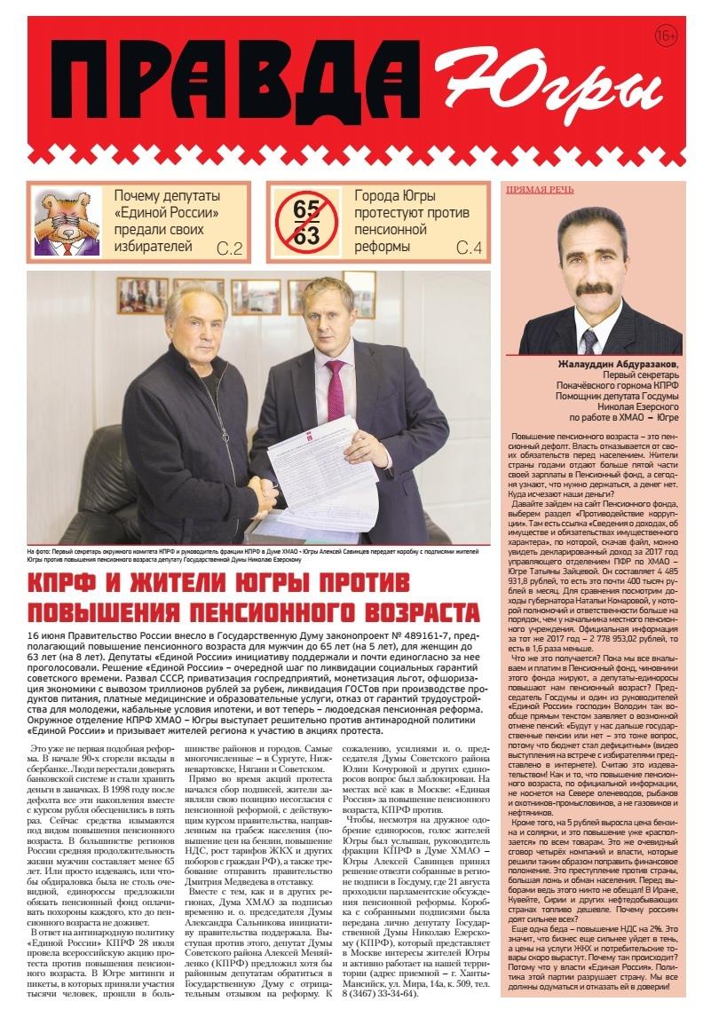 """""""Правда Югры"""" - передовица"""