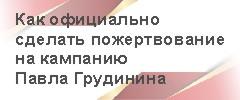 https://i0.wp.com/kprf-ugra.ru/wp-content/uploads/2018/vote-18-mars/v-fond-240pt.jpg?resize=240%2C100