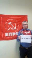 Первый секретарь Когалымского городского Комитета КПРФ ХМАО Игорь Костогрыз, поддержал флешмоб запущенный Геннадием Зюгановым.